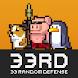 33RD: ランダムディフェンス