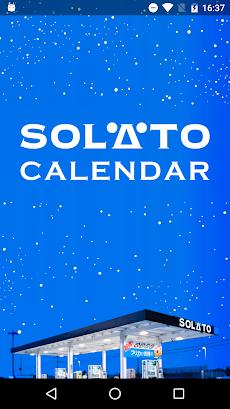 SOLATO CALENDARのおすすめ画像1