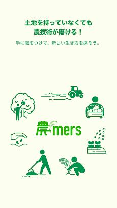 農mers(ノウマーズ) - 農業をはじめる人と農家をつなぐのおすすめ画像1