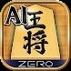 将棋アプリ 将棋ZERO - 初心者から上級者まで無料で遊べるAI将棋アプリ