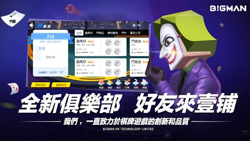 Télécharger Gratuit Bigman Game mod apk screenshots 5
