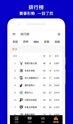 Now Sports 5.3.15 Screenshots 5