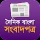 bd news - all bangla newspaper দৈনিক সংবাদপত্র per PC Windows