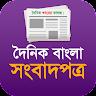 bd news - all bangla newspaper  দৈনিক সংবাদপত্র app apk icon