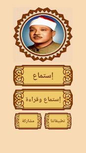 سورة مريم / للشيخ عبد الباسط عبد الصمد 1.12 screenshots 1