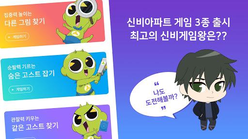 uc2e0ube44uc544ud30cud2b8 uacf5uc2dduc571  screenshots 2