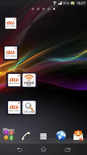 au Wi-Fi接続ツール(〜2015春モデル)  screenshots 1