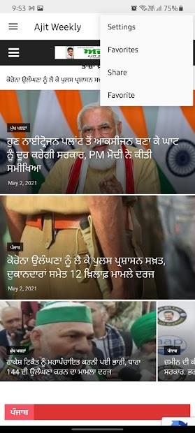 Ajit Weekly screenshot 1