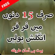Learn English in Urdu Easy Steps انگریزی سیکھیں
