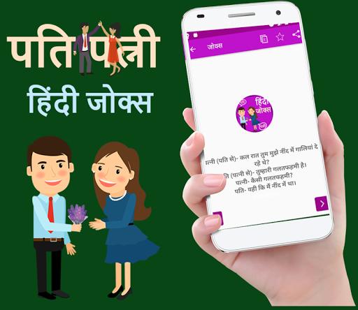 Latest Pati Patni - Husband Wife Hindi Jokes 2019 screenshots 1