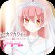 トニカクカワイイ 司アラーム - Androidアプリ