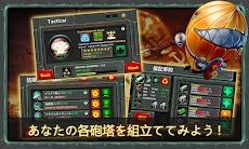 リトル司令官2 - 世界争覇のおすすめ画像1