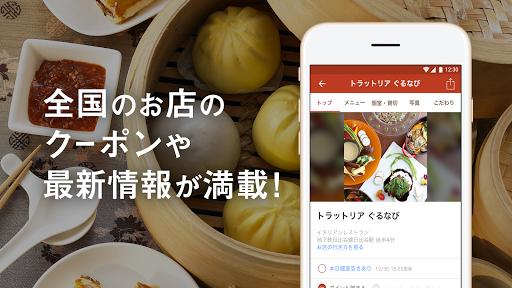 Gourmet Navigator 10.0.5 screenshots 5