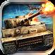 荒野戦車:鋼鉄の野望 - Androidアプリ