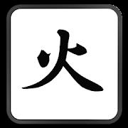 Aedict KanjiDraw Practice  Icon