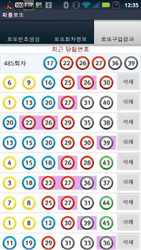 로또 1등을 향해! 확률로또 For PC Windows (7, 8, 10, 10X) & Mac Computer Image Number- 7