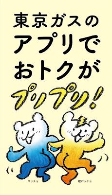 【東京ガス】myTOKYOGASのおすすめ画像1
