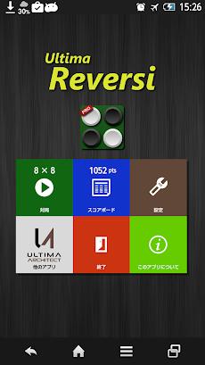 Ultima Reversi Pro (リバーシ)のおすすめ画像1