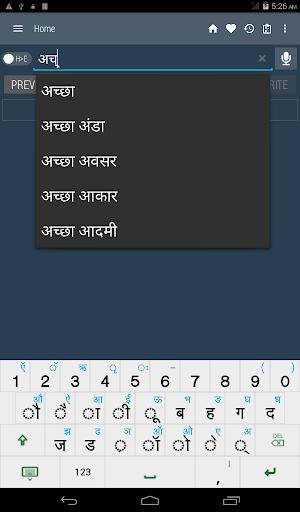 English Hindi Dictionary android2mod screenshots 20