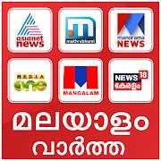 Malayalam News   Malayalam News Live TV