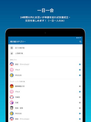 Dttouff08u30c7u30a3u30c3u30c8uff09 - u5927u5b66u751fu9650u5b9a SNS android2mod screenshots 15