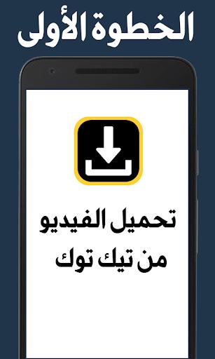 video  downloader for tik tok 8.0 Screenshots 1