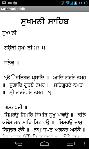 Sukhmani Sahib (with Audio) For PC Windows (7, 8, 10, 10X) & Mac Computer Image Number- 6