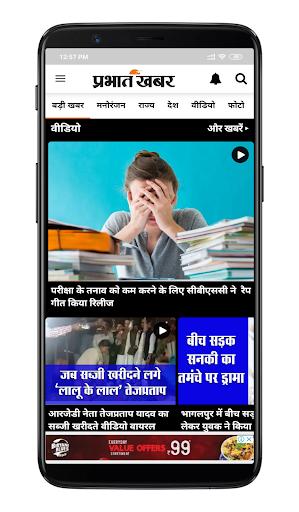 Prabhat Khabar 3.5.5 Screenshots 2