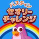 バスティン・セオリーチャレンジ - Androidアプリ