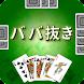 ババ抜き(無料トランプゲーム) - Androidアプリ
