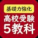 高校受験・入試 基礎力強化問題集〜5教科〜 - Androidアプリ