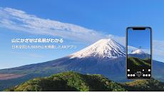 AR山ナビ -日本の山16000-のおすすめ画像1