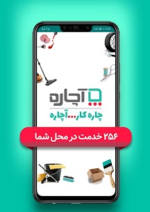 آچاره درخواست آنلاین خدمات | Achareh 4.0.4 Apk 1