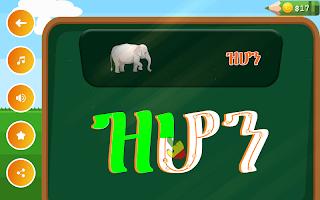 ቤተሰብ አማረኛ መማሪያ - Beteseb Amharic Learner