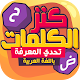 AlifBee Games - Arabic Word Treasure Apk