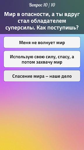 u0422u0435u0441u0442u044b 2: u041au0442u043e u0442u044b? screenshots 11