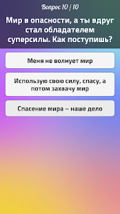 u0422u0435u0441u0442u044b 2: u041au0442u043e u0442u044b? 2.5.2 Screenshots 11