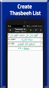 Adhkar Studio - Haddad App - h2net