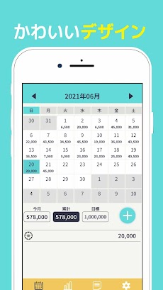 かわいい貯金箱 - 貯蓄計画管理無料アプリ・目標額を設定して、ちょきんしている金額を記録していこうのおすすめ画像1