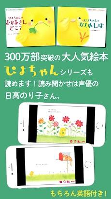 学研のえほんやさん 英語付きのかわいい絵本がいっぱい!のおすすめ画像4