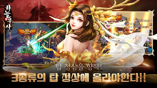하늘무사 For Android (MOD, Unlimited Money) 4