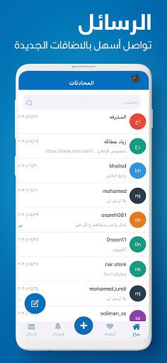u062du0631u0627u062c - Haraj 4.3.3.1 Screenshots 8