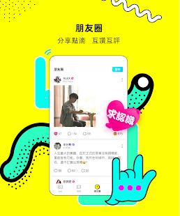 toki - u4f60u756bu6211u731cu8a9eu97f3u804au5929 3.0.0 Screenshots 20