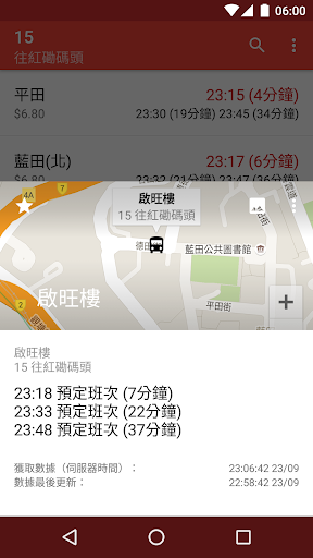 BusETA - u9999u6e2fu5df4u58ebu5230u7ad9u6642u9593 1.5.4 Screenshots 6
