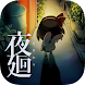 夜廻 - Androidアプリ