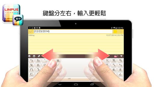Traditional Chinese Keyboard 2.6.0 Screenshots 16
