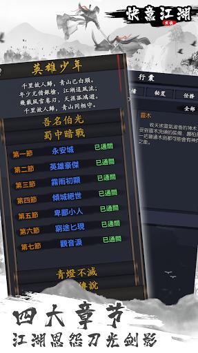快意江湖—武俠探索世界 1.0.15.5 screenshots 3