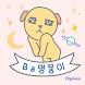 BaBowwow™ Korean Flipfont