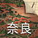 奈良絵図紀行