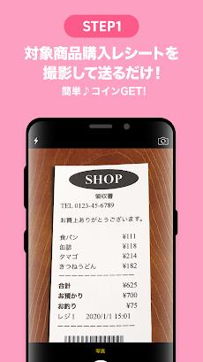 itsmon/レシートを送ってお店の人気商品と無料で交換のおすすめ画像3